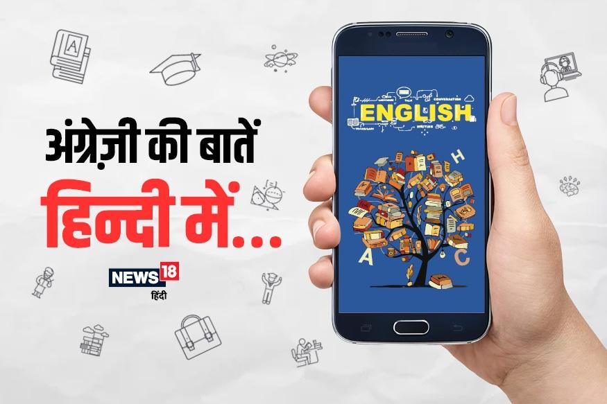 अनेकदा असं होतं की आपल्याला इंग्लिश येत असतं, पण बोलताना अडखळायला होतं. अनेक जण थट्टाही करतात. पण आता काळजी करू नका. इंग्लिश शब्दाचा योग्य उच्चार काय आहे हे जाणून घेण्यासाठी अॅप आलंय.