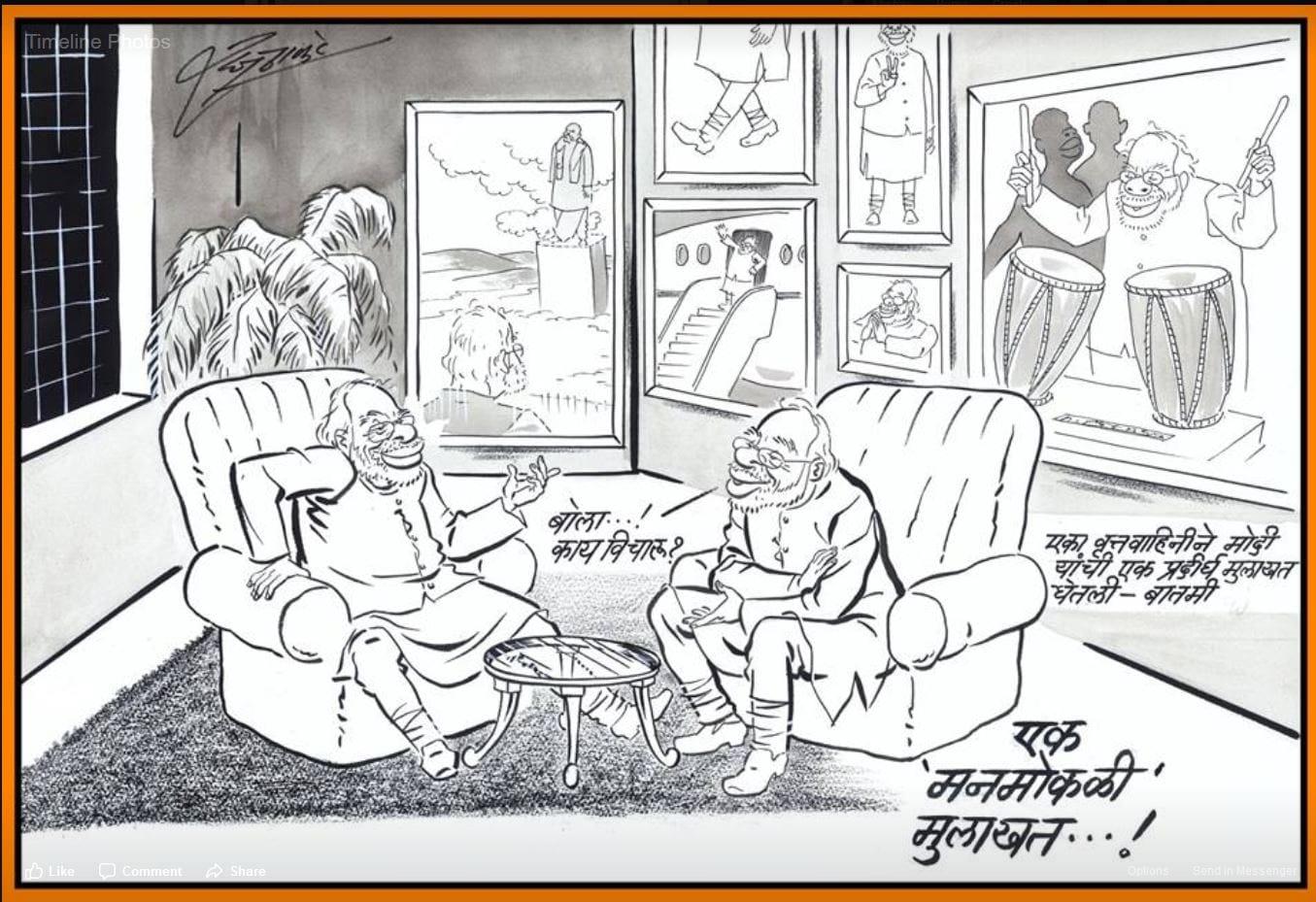 नरेंद्र मोदी यांच्या या मुलाखतीवर राज ठाकरे यांनी एक व्यंगचित्र रेखाटलं आहे. मुलाखतीत मोदींना विचारण्यात आलेले प्रश्न पूर्वनियोजित असल्याचं राज ठाकरेंनी दाखवलं.