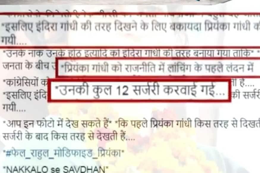 व्हिडिओशिवाय एक पोस्टही व्हायरल होत आहे. त्यात दावा करण्यात आला आहे की, प्रियांका गांधींनी इंदिराजींसारखं दिसण्यासाठी सर्जरी केली आहे. त्यांच्या चेहऱ्यावर 10 ते 12 सर्जरी केल्याचं यात म्हटलं आहे.