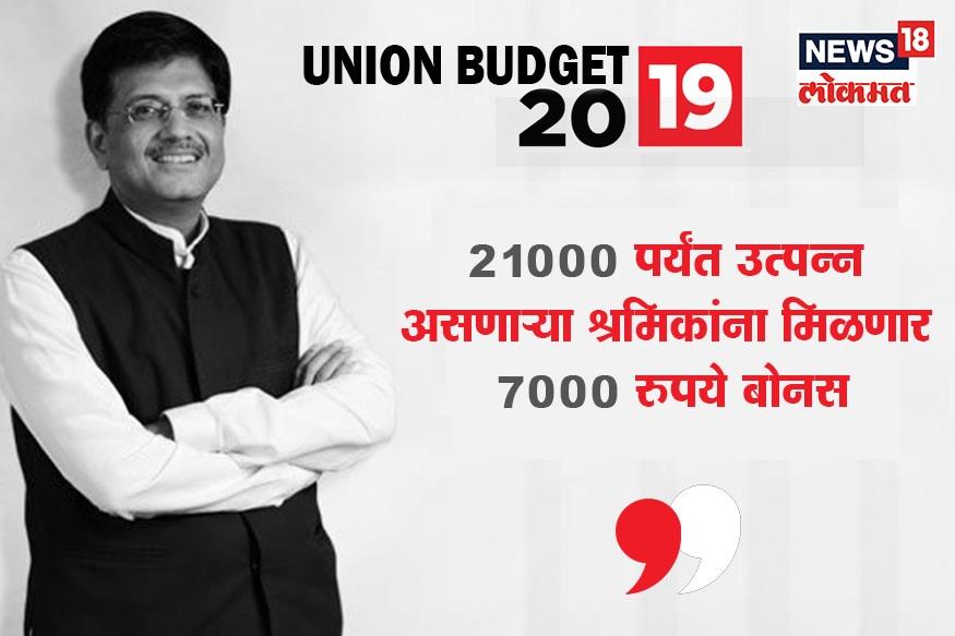 महिना 21,000 कमावणाऱ्या श्रमिकांना 7000 रुपये बोनस मिळणार