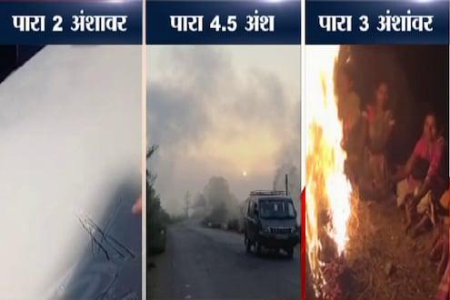 मुंबईकर कुडकुडले तर महाबळेश्वरचं झालं मिनी काश्मीर
