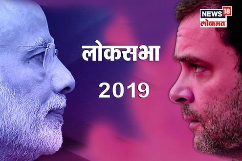 लोकसभा निवडणूक 2019 : पुणे मतदारसंघामध्ये कधी होणार मतदान?