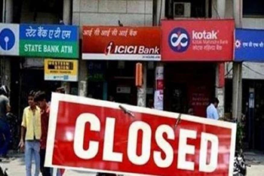 1 एप्रिलला सर्व बँका बंद होत्या. कारण इयर एण्डमुळे सर्व बँका आधीच्या रविवारीही सुरू होत्या. या महिन्यात मात्र अनेक सण आल्यामुळे बँका 10 दिवस बंद असतील.