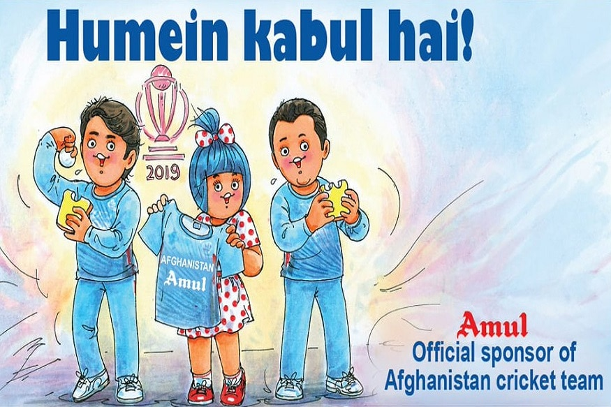 अफगाणिस्तानमध्ये अमुल लोकप्रिय आहे. आता याच अमुलचा लोगो असलेल्या जर्सीसह अफगाणिस्तानचा संघ वर्ल्ड कपमध्ये पहिला सामना 1 जूनला खेळणार आहे. त्यांची लढत ऑस्ट्रेलियाशी होईल.