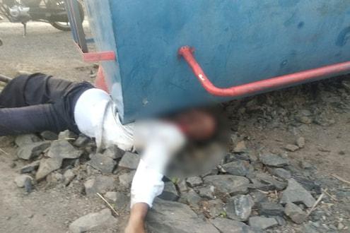 पाणी टंचाईने घेतला एकाच बळी.. टँकरखाली दबून तरुणाचा जागीच मृत्यू