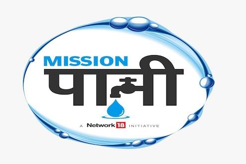 Mission Paani : पाणीसमस्येकडे करू नका दुर्लक्ष, अन्यथा आपली विनाशाकडे वाटचाल अटळ