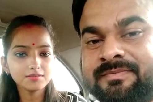 दलित मुलाशी लग्न करणाऱ्या BJP आमदाराच्या मुलीचा व्हिडीओ व्हायरल; म्हणाली नवऱ्याच्या जीवाला धोका