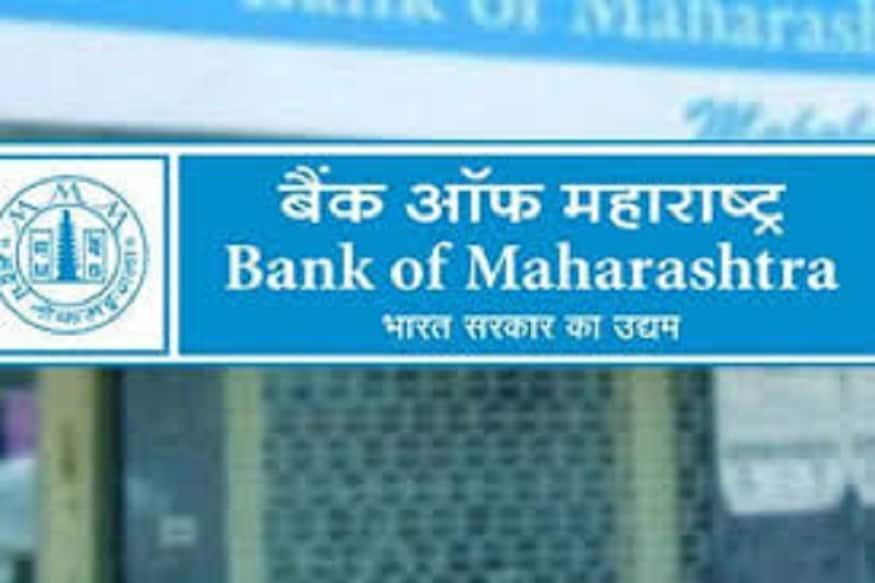 बँक ऑफ महाराष्ट्रचे कर्जही स्वस्त होणार आहे. त्यांनी रिटेल लोनला रेपो रेटशी जोडण्याचा निर्णय घेतला आहे. यामुळं ज्या ज्या वेळी आरबीआय रेपो रेटमध्ये बदल करेल तेव्हा कर्जाच्या व्याज दरातही बदल होईल.