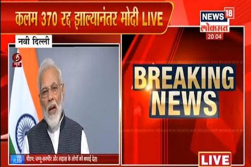 PM Narendra Modi : मोदींच्या भाषणाचा हा आहे अर्थ; हे आहेत 18 मुख्य मुद्दे