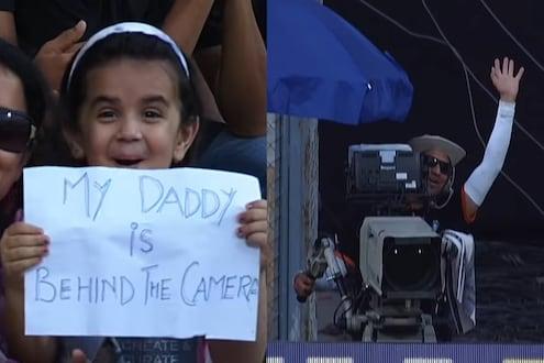 कॅमेऱ्यामागे माझे बाबा आहेत, क्रिकेटच्या मैदानातला चिमुकलीचा VIDEO VIRAL
