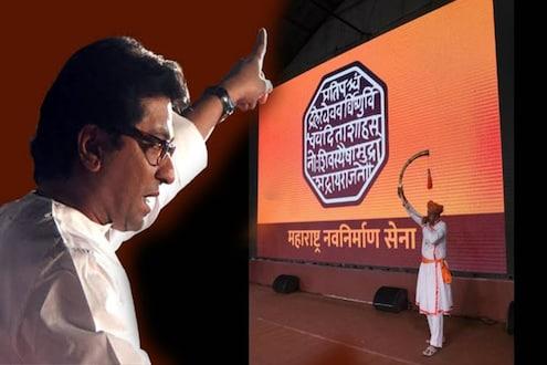 राज ठाकरेंकडून 'राजमुद्रे'चा गैरवापर, मनसेविरुद्ध पुण्यात तक्रार दाखल