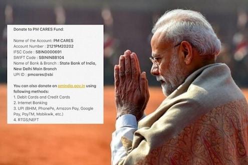 PM Cares Fund च्या बनावट खात्यांपासून सावधान! 9 पेक्षा जास्त खोटे UPI ID