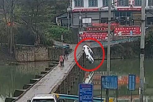 SMSला रिप्लाय देण्याच्या नादात सोडलं स्टेअरिंग, हवेत उडून नदीत पडली गाडी...पाहा थरारक VIDEO