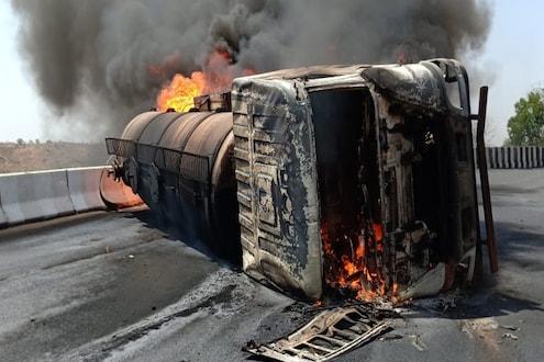 भीषण अपघात, सोलापूर-धुळे महामार्गवर इंधनाच्या टँकरचा स्फोट, ड्रायव्हरचा होरपळून मृत्यू