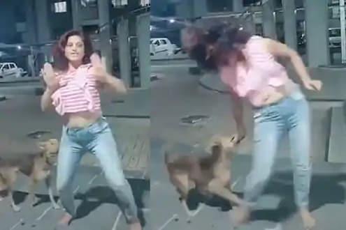 'जरा जरा टच मी' गाण्यावर करत होती Tiktok; मागून आला कुत्रा आणि... पाहा VIDEO