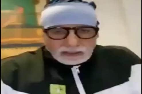 ...आणि अमिताभ बच्चन यांचा नानावटी रुग्णालयातील तो जुना VIDEO पुन्हा VIRAL