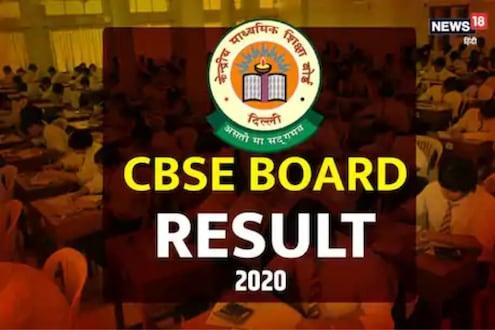 CBSE बोर्डाच्या परीक्षांची बातमी Fake; 11 जुलै रोजी लागणार नाही निकाल
