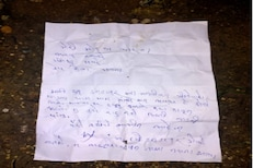 बलात्कार झाल्यानंतर सुसाईड नोट लिहून 16 वर्षीय मुलीनं संपवलं जीवन