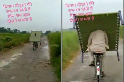 VIDEO : सोशल डिस्टन्सिंगसाठी अतरंगी प्रकार; सायकलस्वाराने गळ्यात अडकवली अख्खी खाट