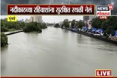 VIDEO : 'मिठी'ने धारण केलं 26 जुलैची आठवण देणारं रूप, थोडक्यात वाचली मुंबई