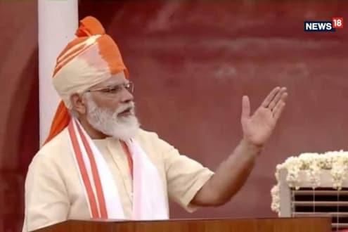 Independence Day 2020: कोरोनाच्या 3 लशी विविध टप्प्यात, भारतीयांपर्यंत पोहोचवण्याची तयारी पूर्ण- पंतप्रधान
