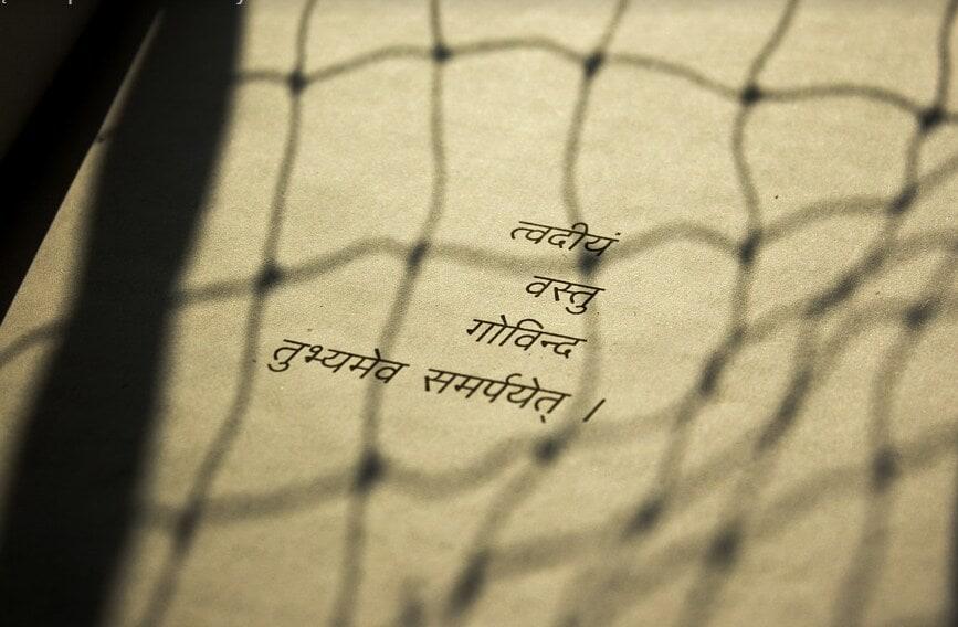 भारतीय भाषांमध्ये संस्कृत ही सर्वांत प्राचीन भाषा आहे. अयोध्यामध्ये सर्वांत प्रथम ही भाषा बोलली गेल्याचं आढळून आलं आहे. संस्कृत ही भारतातील अधिकृत भाषांपैकी एक आहे पण सध्या लुप्त होण्याच्या मार्गावर आहे. ही भाषा बोलणाऱ्यांची संख्या फक्त 14 हजार 135 आहे.