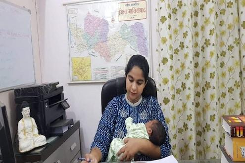 कौतुकास्पद! कोरोना काळात आपली जबाबदारी ओळखून 22 दिवसांच्या बाळासह IAS Officer कार्यालयात हजर