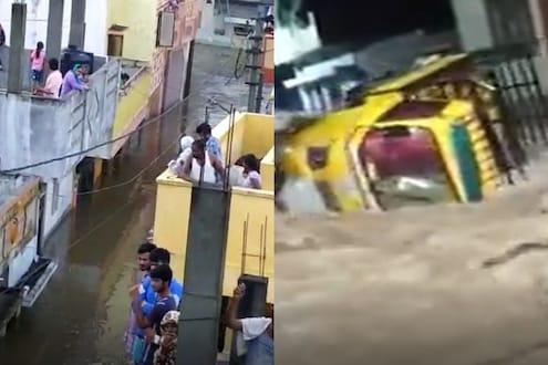 VIDEO : पुरानं कंबरडं मोडलं; पाण्यात वाहून गेल्या गाड्या, घर सोडून छतावर राहायची आली वेळ