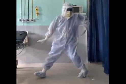 कोरोना रुग्णासाठी PPE सूट घालूनच 'घुंघरू'वर ताल; डॉक्टरच्या भन्नाट डान्सचा VIDEO पाहाच