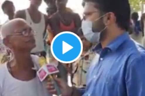 रिपोर्टरने विचारलं, गावात 'विकास' पोहोचला का? आजोबांनी दिलेल्या उत्तराचा VIDEO होतोय तुफान व्हायरल