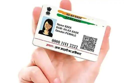 Aadhaar card मध्ये बदल करण्यासाठी कुणी पैशांची मागणी केल्यास इथं करा तक्रार