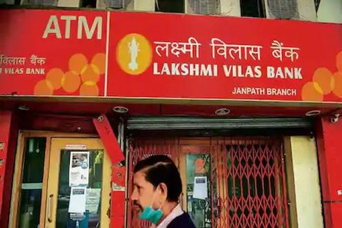 लक्ष्मी विलास बँक DBS बँकेत विलीन; आता ग्राहकांना किती मिळणार व्याज?