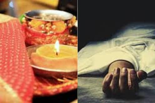 त्या क्षणाने केला घात; पतीच्या दीर्घायुष्यासाठी पत्नी करीत होती प्रार्थना...आणि तो मोजत होता शेवटच्या घटका