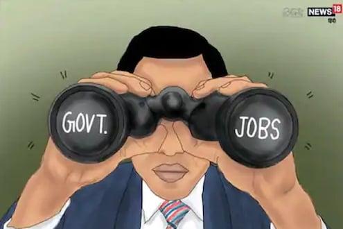 खूशखबर! 10 हजारहून अधिक लोकांना मिळणार सरकारी नोकरी, क्रेंद सरकारनं उचललं मोठं पाऊल