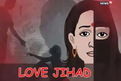 Love Jihad कायद्याबद्दल पुन्हा प्रश्नचिन्ह; मुस्लीम तरुणाच्या केसमध्ये कोर्टाचा मोठा निर्णय