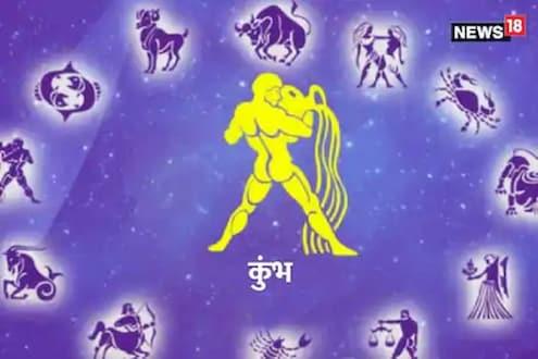 Aquarius Horoscope, Year 2021: कुंभ राशीच्या व्यक्तींना आहेत विवाह योग, नोकरीनिमित्ता होणार प्रवास
