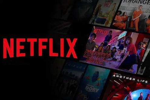Weekend धमाल! आज रात्री 12 वाजल्यापासून फ्रीमध्ये पाहता येणार Netflix; जाणून घ्या कसा मिळणार अॅक्सेस