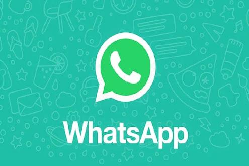 अलर्ट! WhatsApp वर या मेसेजपासून सावधान; अन्यथा खाली होऊ शकतं बँक अकाउंट