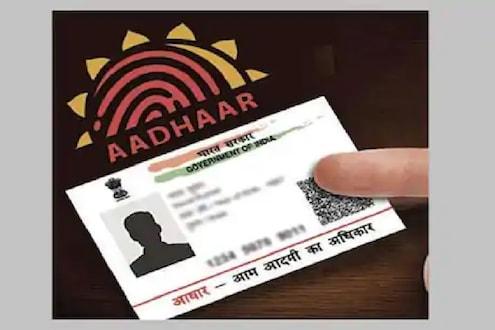 Aadhar Card मध्ये बदल करायचेत; आधार केंद्रात जाण्याची नाही गरज, घरबसल्याच होईल काम
