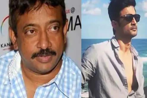 अभिनेता सुशांतसिंह राजपूतवर रामगोपाल वर्मा करणार सिनेमा? रिया चक्रवर्तीला दर्शवला होता पाठींबा...