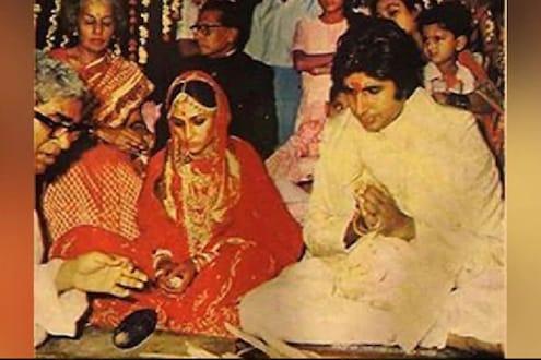 वडिलांच्या 'या' अटीमुळं मोडणार होतं Big B आणि Jaya Bacchan यांचं लग्न