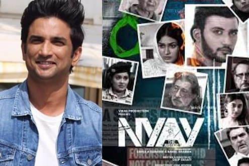 Nyay The Justice : सुशांत सिंह राजपूत प्रकरणी फिल्मचा टिझर; उलगडणार अनेक 'राज'