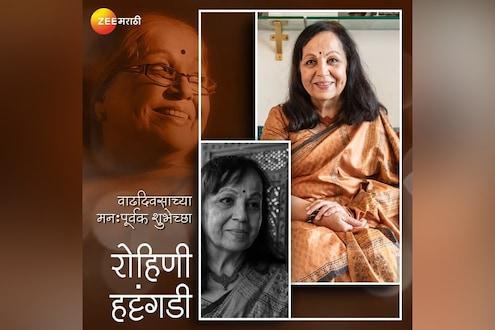 Rohini Hattangadi... हॉलिवूड चित्रपटात काम करणारी भारतातील पहिली अभिनेत्री