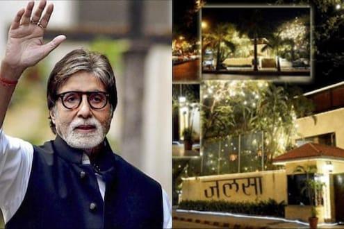 अमिताभ बच्चन यांच्या Jalsa मध्ये झालंय या प्रसिद्ध चित्रपटांचं शूटिंग, बंगल्याची किंमत ऐकून व्हाल थक्क