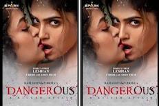 रामगोपाल वर्मांचा Dangerous: पहिल्या 'समलैंगिक' थ्रिलर चित्रपटाचा trailer
