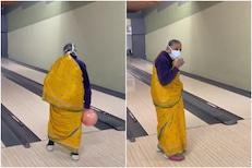 VIDEO : कमरेवर पदर खोचून धरला नेम; साडीवरच आजीचा परफेक्ट Bowling strike