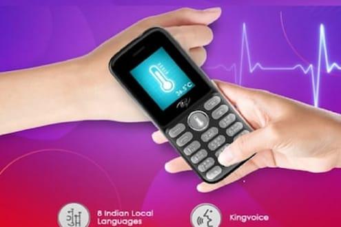 Amazing! आता फोन चेक करणार तुमचं बॉडी टेंपरेचर, काय आहे या नव्या मोबाइलची किंमत?