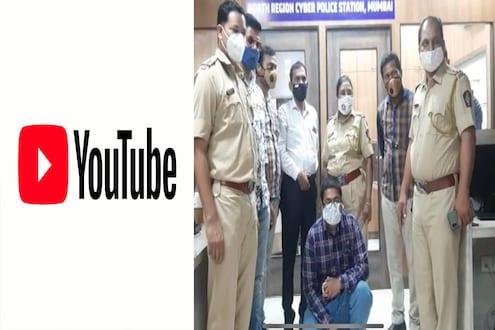 दुसऱ्याच्या युट्यूब अकाऊंटमधून 23 लाख रुपये गायब,औरंगाबादच्या पठ्यामुळे गुगल कोमात!