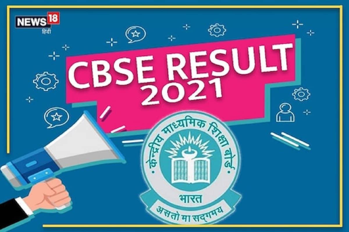 CBSE Result 2021: विद्यार्थ्यांना 95% पेक्षा जास्त गुण देऊ शकणार नाहीत शाळा