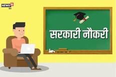 Sarkari Naukri: केंद्रीय विद्यालयांमध्ये पदभरती सुरू; लवकर करा अर्ज